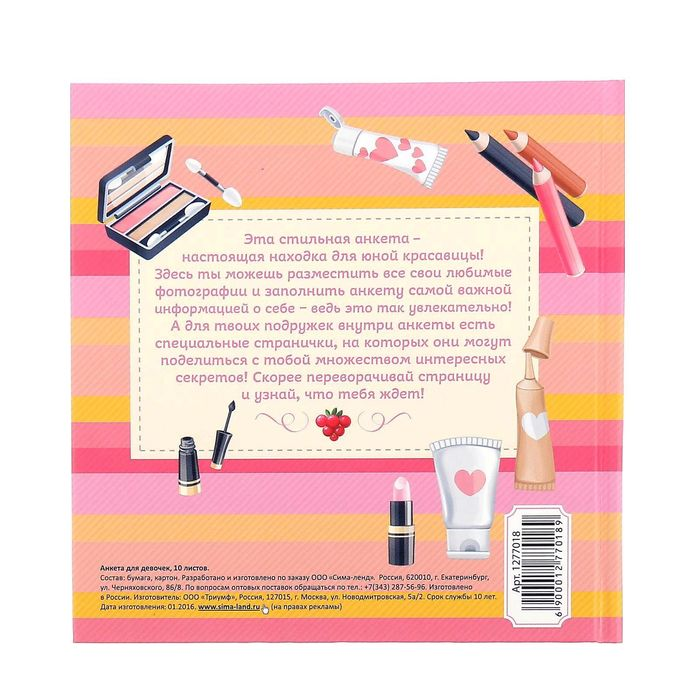"""Анкета для девочек с наклейками """"Анкета для настоящих девчонок"""", 14,5 х 14,5 см, твёрдая обложка, 20 страниц"""