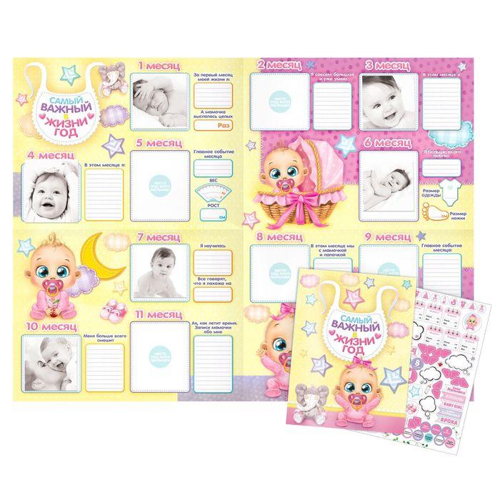 """Плакат детский в папке """"Самый важный в жизни год"""" для вклейки фото и записи достижений + наклейки"""