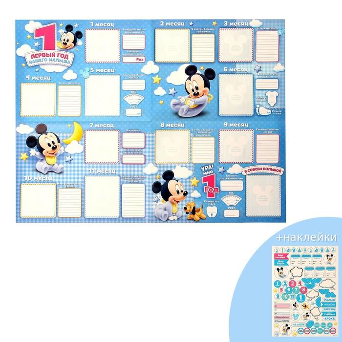 """Плакат для новорожденного """"Первый год нашего малыша"""" с наклейками, Микки Маус, Дисней беби"""