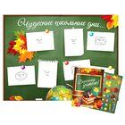 """Поздравительный плакат в папке """"Дорогому учителю"""" и наклейки"""