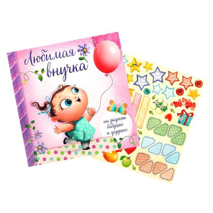 """Первая книга малышки """"Любимая внучка"""" для фотографий и записи первых достижений"""