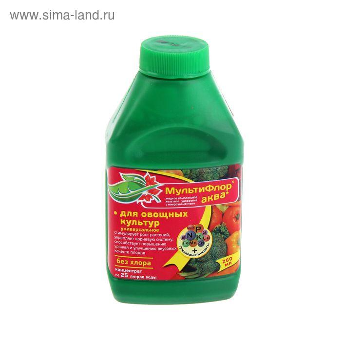 Удобрение Мультифлор Аква универсальное для овощей, 250 мл