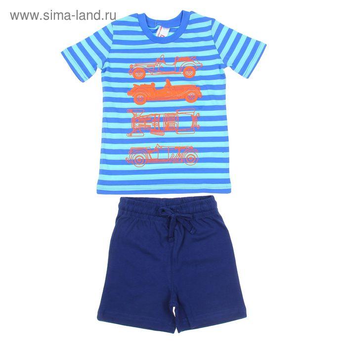 Комплект для мальчика (футболка+шорты), рост 122 см (64), цвет синий/тёмно-синий (арт. CAK 9495)