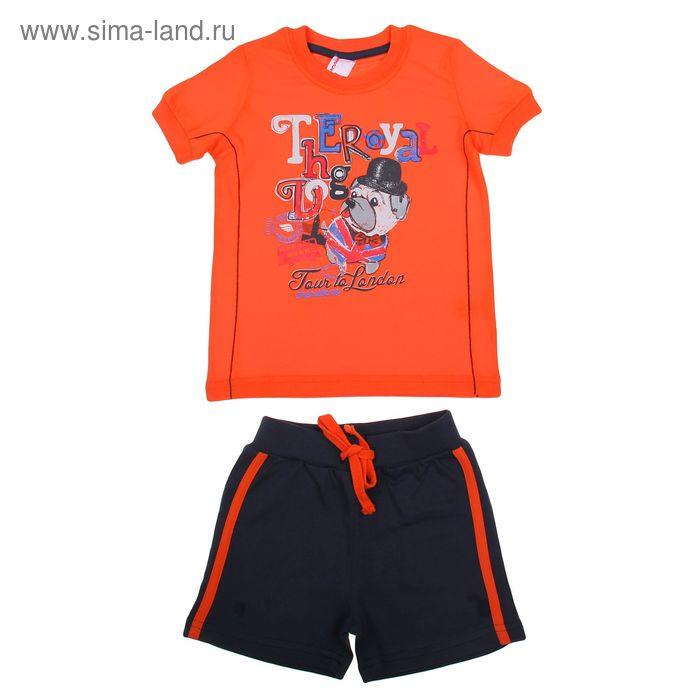 Комплект для мальчика (футболка, шорты), рост 110 см (60), цвет оранжевый/тёмно-серый (арт. CAK 9496)