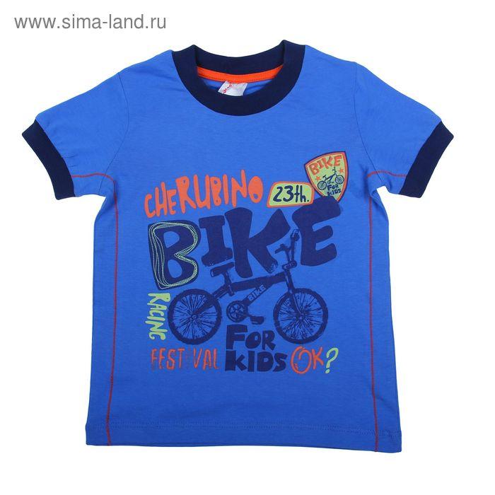 Футболка для мальчика, рост 116 см (60), цвет синий (арт. CAK 61185)