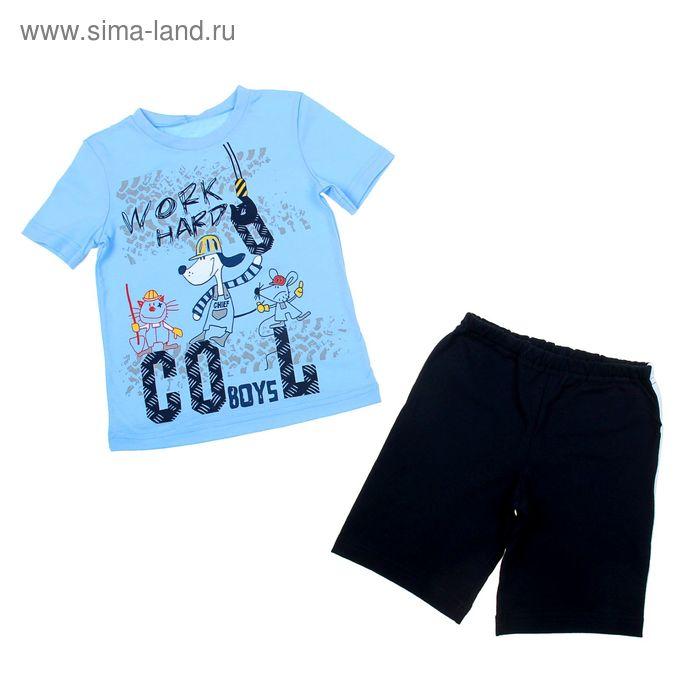 Комплект для мальчика (футболка+шорты), рост 86-92 см (26), цвет голубой/т.синий Р607736_М