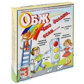 Настольная игра-викторина «ОБЖ - основы безопасности жизнедеятельности»