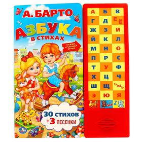 Книга «Азбука» А.Барто, 33 музыкальные кнопки, 25,3 x 29,6 см,16 стр.
