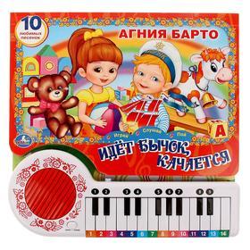 Книга-пианино «Идёт бычок, качается», 23 клавиши с песенками