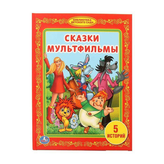 Сказки-мультфильмы - фото 980232