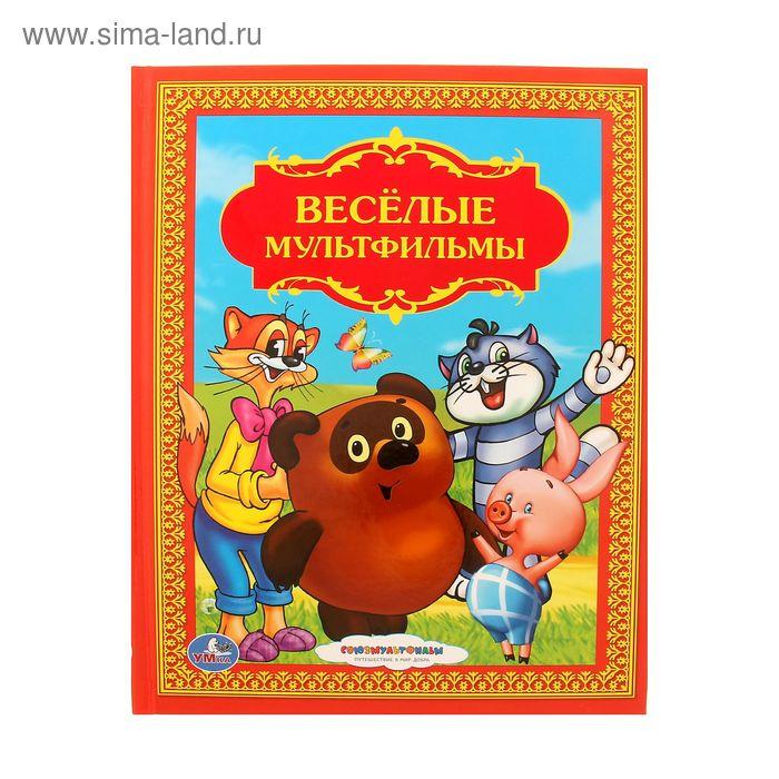 Веселые мультфильмы, 144 стр (198*255мм)