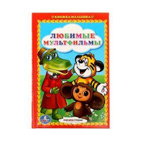 Книжка-малышка «Любимые мультфильмы»