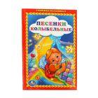 Книжка-малышка «Песенки колыбельные» - фото 105675051