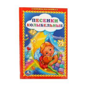 Книжка-малышка «Песенки колыбельные»