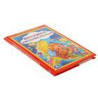 Книжка-малышка «Песенки колыбельные» - фото 105675052