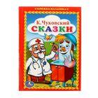 Книжка-малышка «Сказки», Чуковский К. И. - фото 105675055