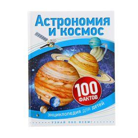 ecaf786c088d энциклопедия детская космос в Бишкеке оптом купить цена - стр. 1