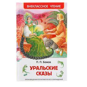 «Уральские сказы», Бажов П. П.