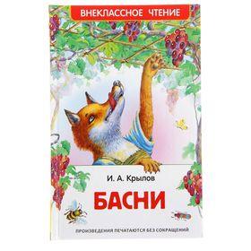 «Басни», Крылов И. А.