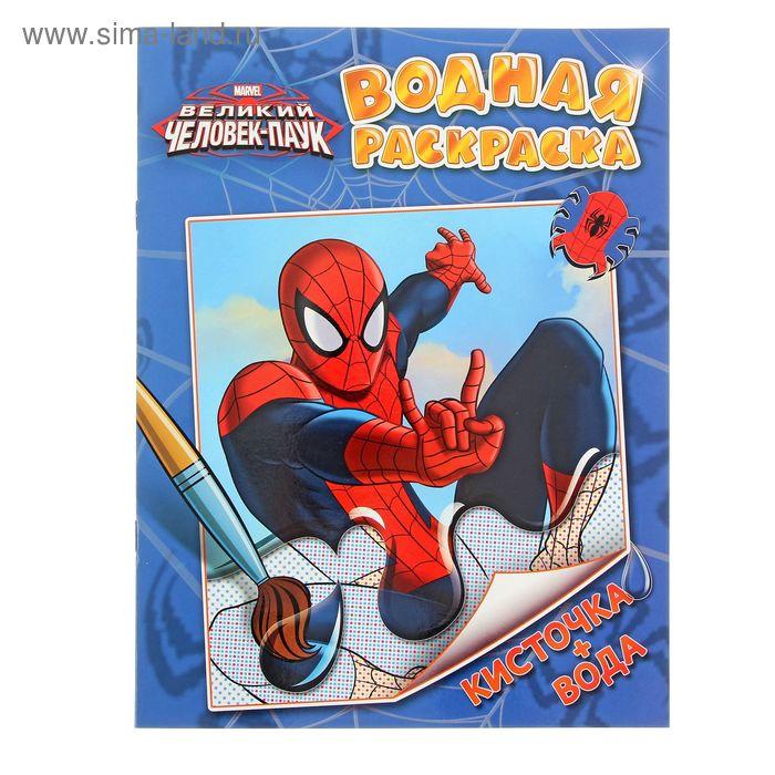 """Водная раскраска Marvel """"Человек-паук"""""""