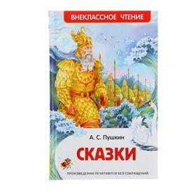 Fairy tales. Pushkin A. S.