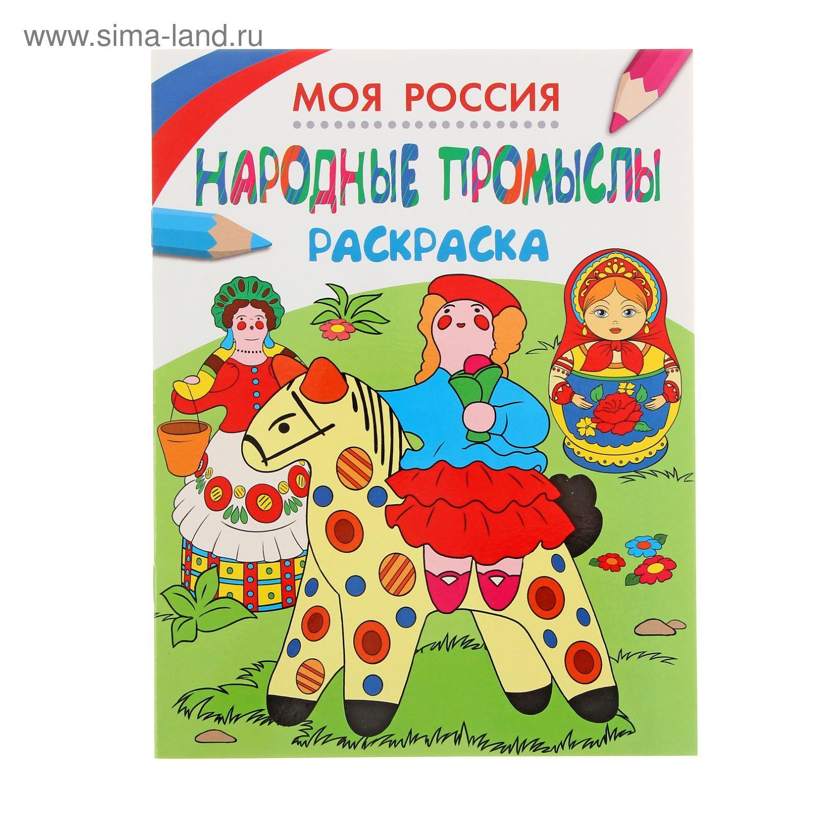 моя россия раскраски народные промыслы 1321107