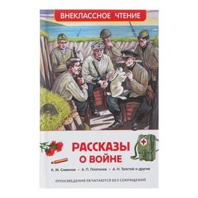 «Рассказы о войне», Симонов К. М., Платонов А. П., и другие