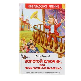 «Золотой ключик, или Приключения Буратино», Толстой А. Н.