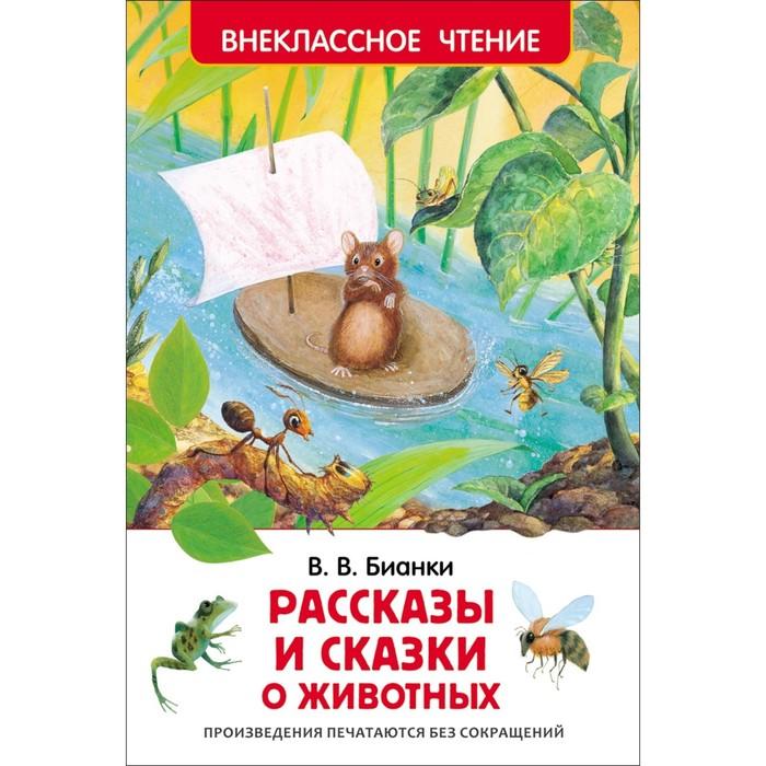 Внеклассное чтение «Рассказы и сказки о животных». Автор: Бианки В.