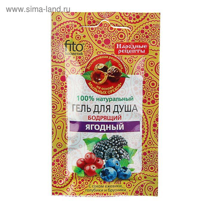 Гель для душа бодрящий ягодный «Народные рецепты», саше 15 мл