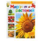 Энциклопедия подготовки к школе «Мир растений»