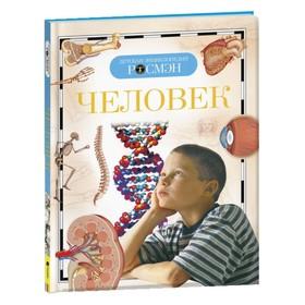 Детская энциклопедия «Человек»