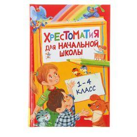 «Хрестоматия для начальной школы» 1-4 класс Ош