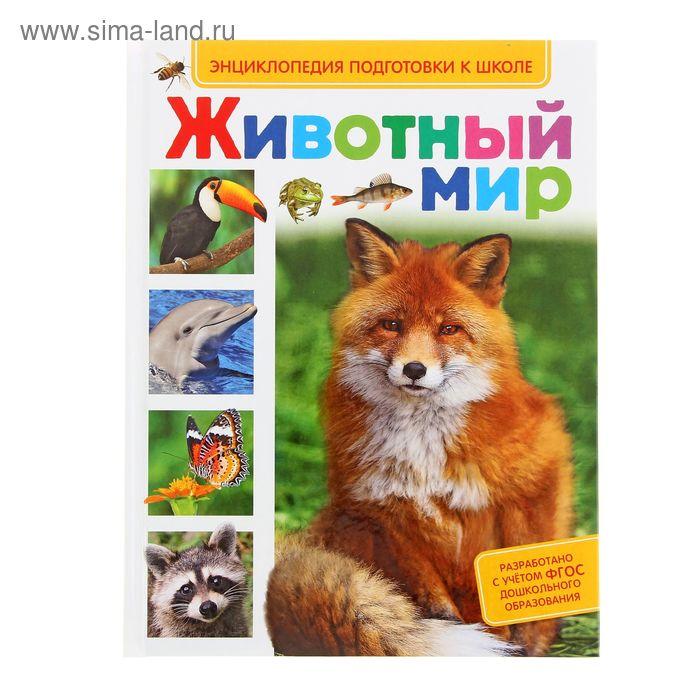 Энциклопедия подготовки к школе «Животный мир»