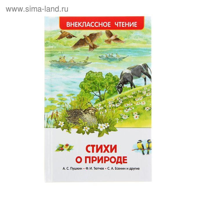 Внеклассное чтение «Стихи о природе»