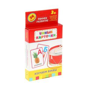 Умные карточки «Изучаем буквы» 36 карточек Ош