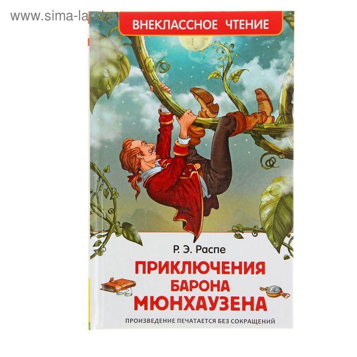 Внеклассное чтение «Приключения барона Мюнхаузена». Автор: Распэ Р.