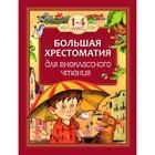 Большая хрестоматия для внеклассного чтения. 1-4 класс - фото 968620