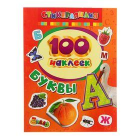 100 наклеек «Буквы» Ош