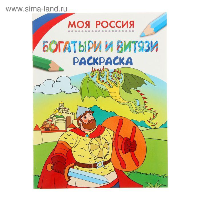 """Моя Россия (раскраски) """"Богатыри и витязи"""""""