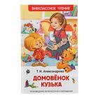 «Домовёнок Кузька». Александрова Т. И. - фото 979096