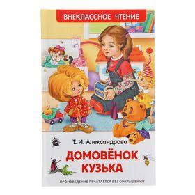 «Домовёнок Кузька». Александрова Т. И.