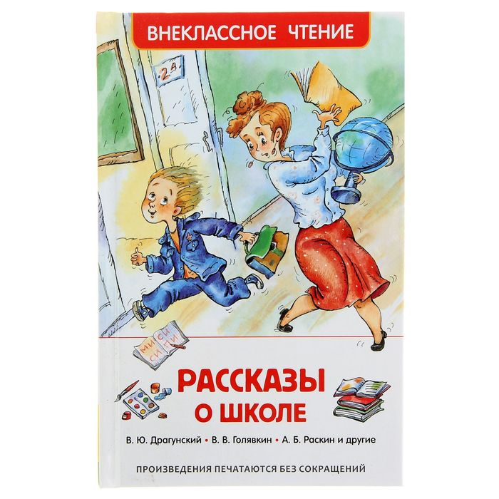 Рассказы о школе. Драгунский В. Ю., Голявкин В. В., Раскин А. Б.