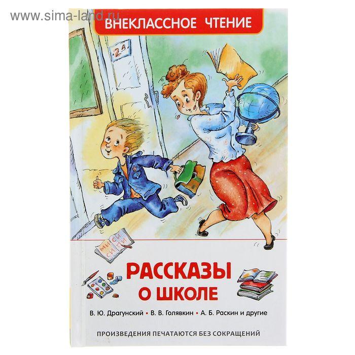 Внеклассное чтение «Рассказы о школе»