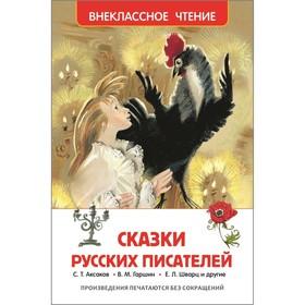 «Сказки русских писателей», Аксаков Т. С., Гаршин В. М., Шварц Е. Л.