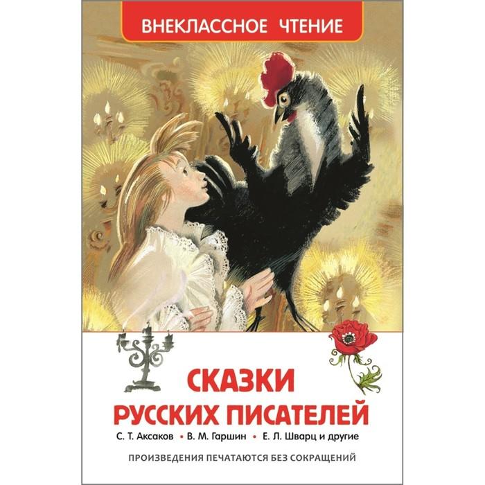 «Сказки русских писателей», Аксаков Т. С., Гаршин В. М., Шварц Е. Л. - фото 979106