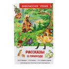 «Рассказы о природе», Пришвин М. М., Бианки В. В., Сладков Н. И. - фото 979121