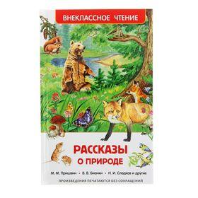 Рассказы о природе. Пришвин М. М., Бианки В. В., Сладков Н. И.