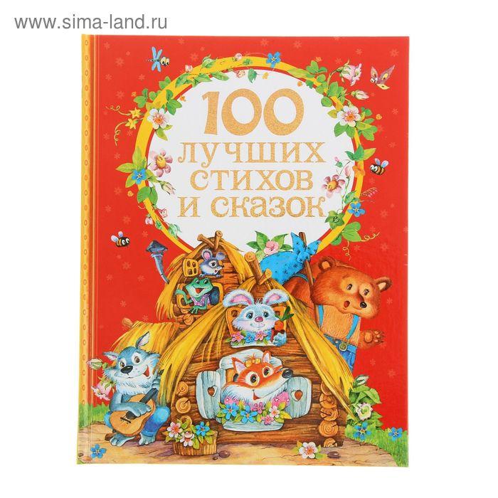 «100 лучших стихов и сказок»