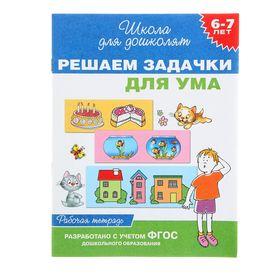 Рабочая тетрадь «Решаем задачки для ума», 6-7 лет